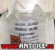 Антигололедный реагент - хлористый кальций.