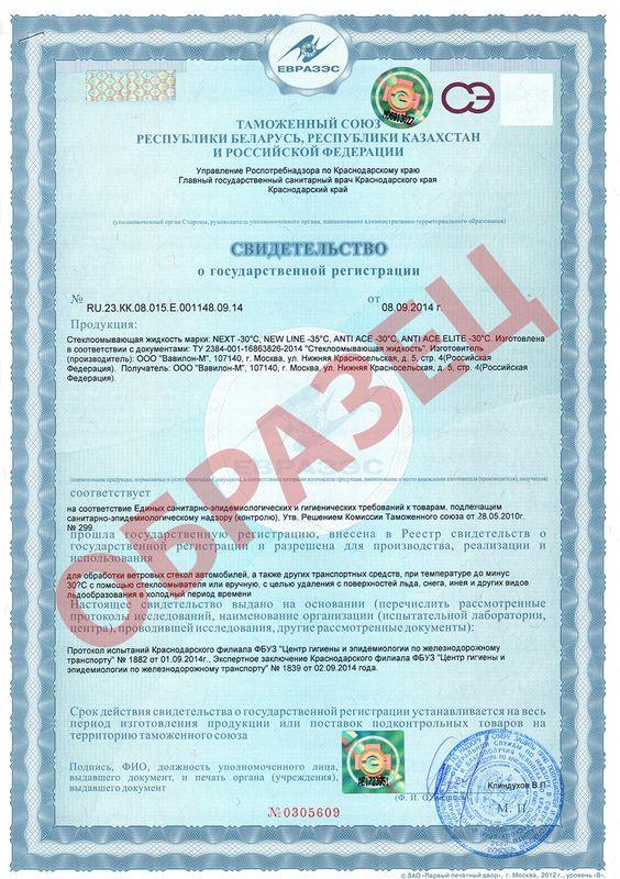 Сертификат на незамерзайку